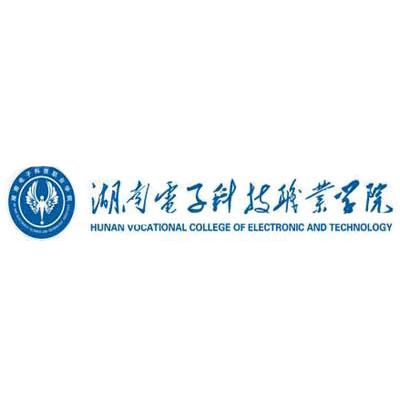 湖南电子职业学院