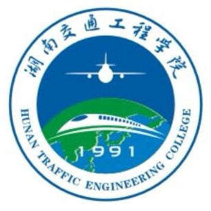 湖南交通工程学院